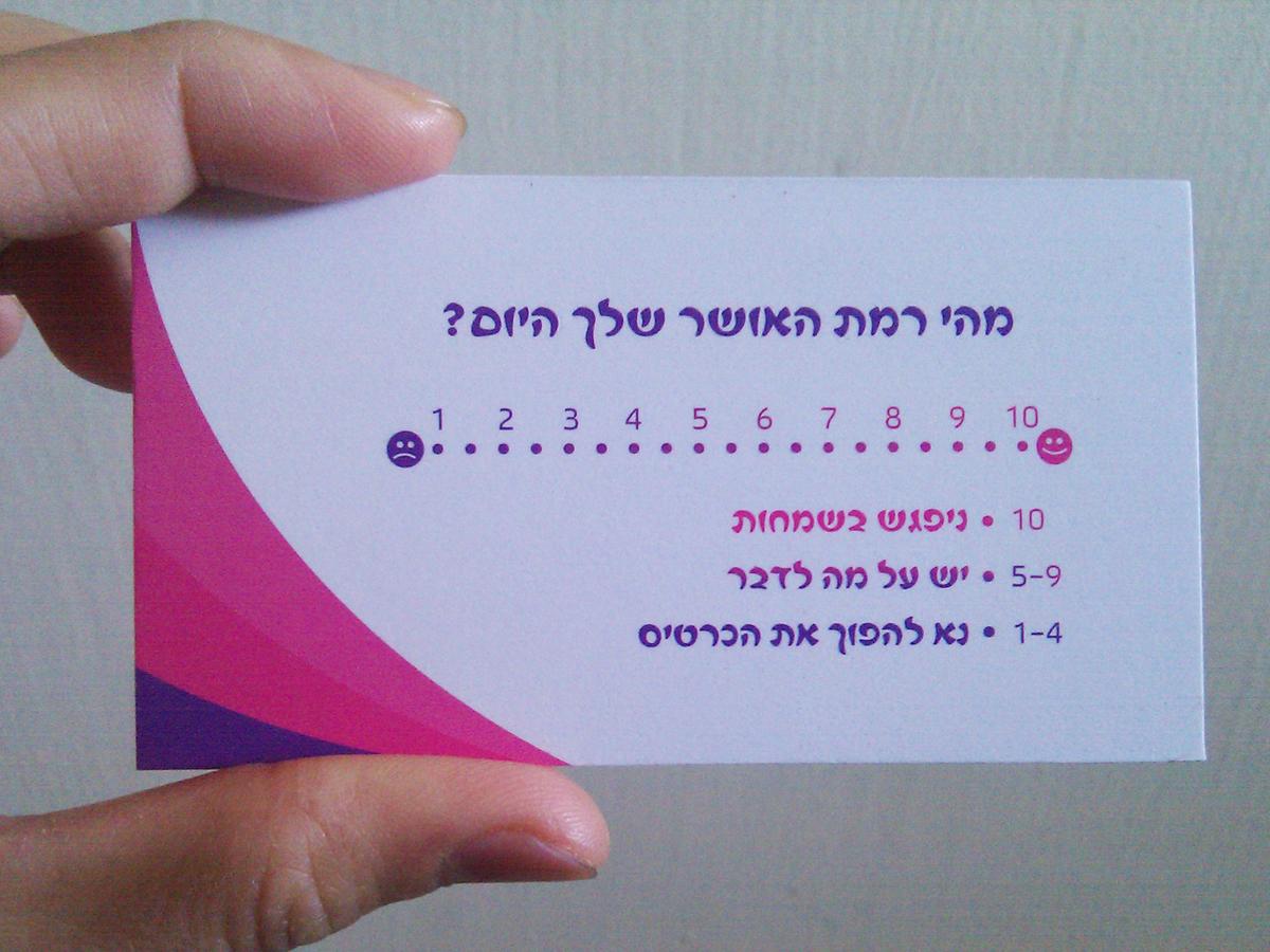 כרטיס ביקור מאמנת אישית - צד 1