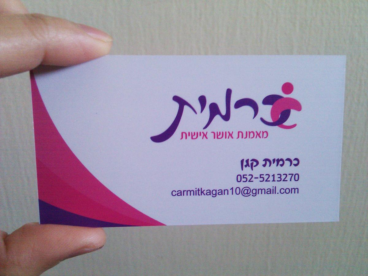 כרטיס ביקור מאמנת אישית - צד 2
