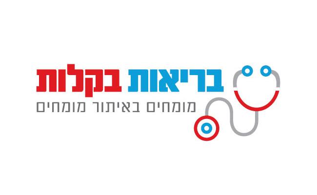 Logo_Briut Bekalot_S