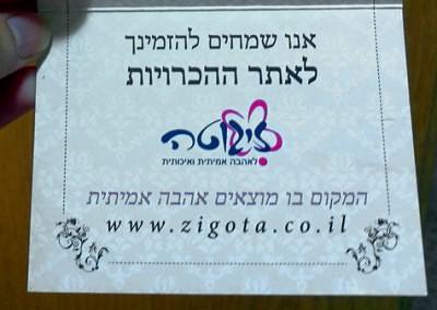 הכרויות זיגוטה – הזמנה לחתונה