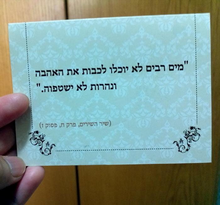 הזמנה לחתונה - הכרויות זיגוטה