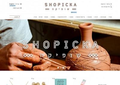 שופיקה – Shopicka